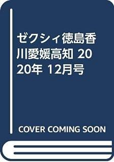 ゼクシィ徳島香川愛媛高知 2020年 12月号 【特別付録】くまのプーさんお掃除ハンディーモップ