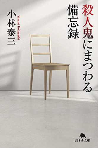 殺人鬼にまつわる備忘録 (幻冬舎文庫)