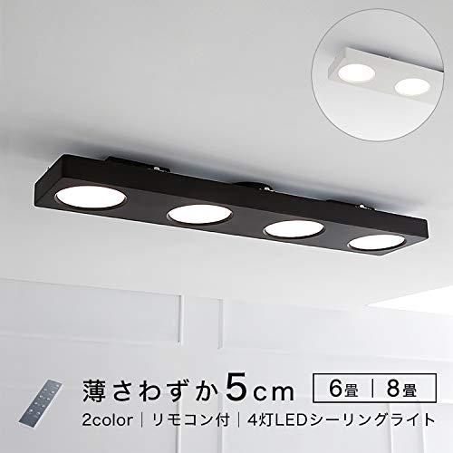 LOWYAロウヤ天井照明おしゃれシーリングライトLED照明8畳ライトウォルナット
