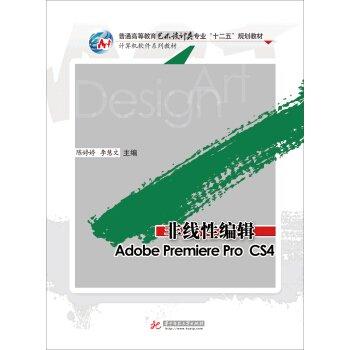 """非线性编辑:Adobe Premiere pro CS4/普通高等教育艺术技术类专业""""十二五""""规划教材·计算机软件系列教材"""