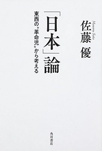 """「日本」論 東西の""""革命児""""から考える"""