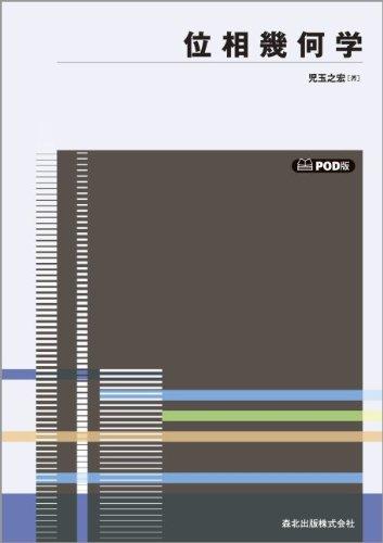 位相幾何学 POD版 (数学ライブラリー)