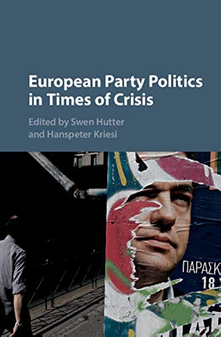 有利ペパーミント大事にするEuropean Party Politics in Times of Crisis (English Edition)