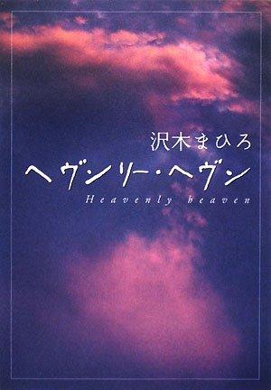 ヘヴンリー・ヘヴン (ダ・ヴィンチブックス)