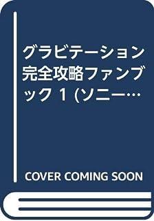 グラビテーション完全攻略ファンブック 1 (ソニーマガジンズコミックス)