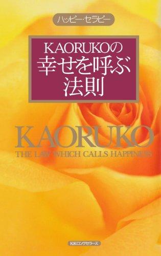 KAORUKOの幸せを呼ぶ法則