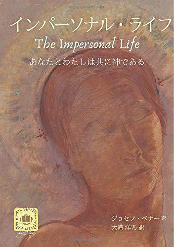 インパーソナル・ライフ あなたとわたしは共に神である The Impersonal Life
