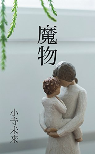 Mamono (Japanese Edition)
