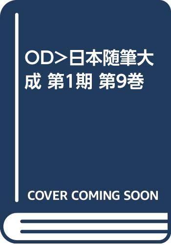 OD>日本随筆大成 第1期 第9巻の詳細を見る