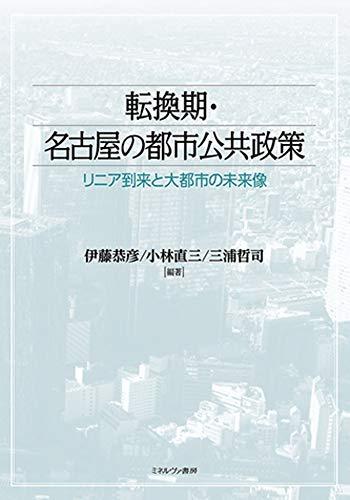 転換期・名古屋の都市公共政策:リニア到来と大都市の未来像の詳細を見る