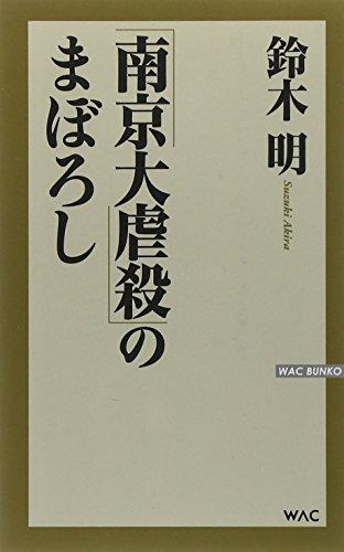 「南京大虐殺」のまぼろし (WAC BUNKO)の詳細を見る