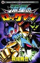 流星のロックマン 2 (コロコロドラゴンコミックス)