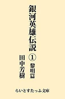 [田中芳樹]の銀河英雄伝説1 黎明篇 (らいとすたっふ文庫)