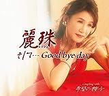 そして…Good bye day / 麗珠