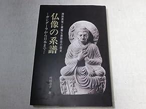 仏像の系譜 ガンダーラから日本まで―顔貌表現と華麗な裳懸座の歴史