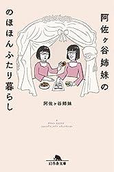 阿佐ヶ谷姉妹ののほほんふたり暮らし (幻冬舎文庫)