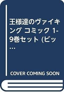 王様達のヴァイキング コミック 1-9巻セット (ビッグコミックス)