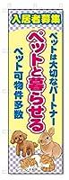 のぼり旗 ペットと暮らせる 入居者募集 (W600×H1800)不動産5-17098