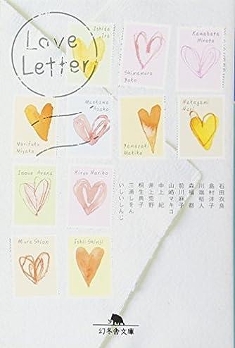 Love Letter (幻冬舎文庫)
