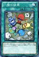 遊戯王カード 【 一族の結束 】 SD20-JP031-N 《ロスト・サンクチュアリ》