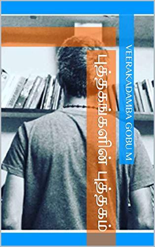 புத்தகங்களின் புத்தகம் (Tamil Edition)