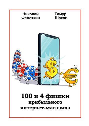 100и4фишки прибыльного интернет-магазина (Russian Edition)