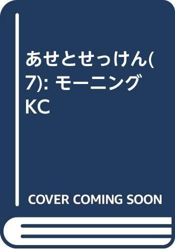 あせとせっけん(7) (モーニング KC)