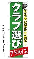 【クラブ選び アドバイス】のぼり旗 3枚セット (日本ブイシーエス)24GNB545
