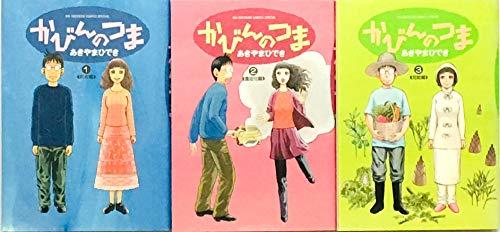 かびんのつま コミック 1-3巻セット (ビッグコミックススペシャル)