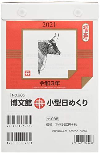 博文館 2021年 カレンダー 日めくり B6 小型 No.985 (2021年 1月始まり) ([カレンダー])