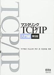 マスタリングTCP/IP
