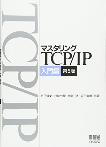 マスタリングTCP/IP 入門編 第5版