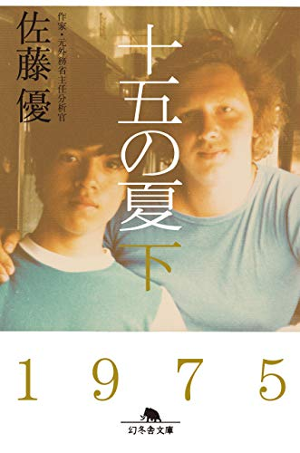 十五の夏 下 (幻冬舎文庫)