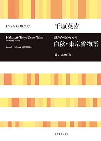 混声合唱のための 白秋・東京雪物語