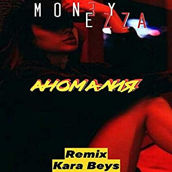 Аномалия (Remix Kara Beys)