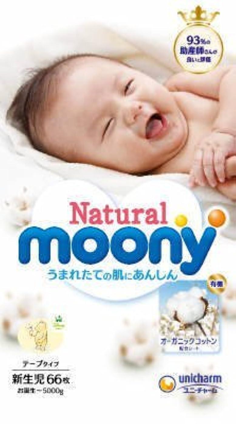 抜粋学期しゃがむユニチャーム ナチュラル ムーニー Natural moony 新生児用 66枚入り×4点セット(赤ちゃん用オムツ)