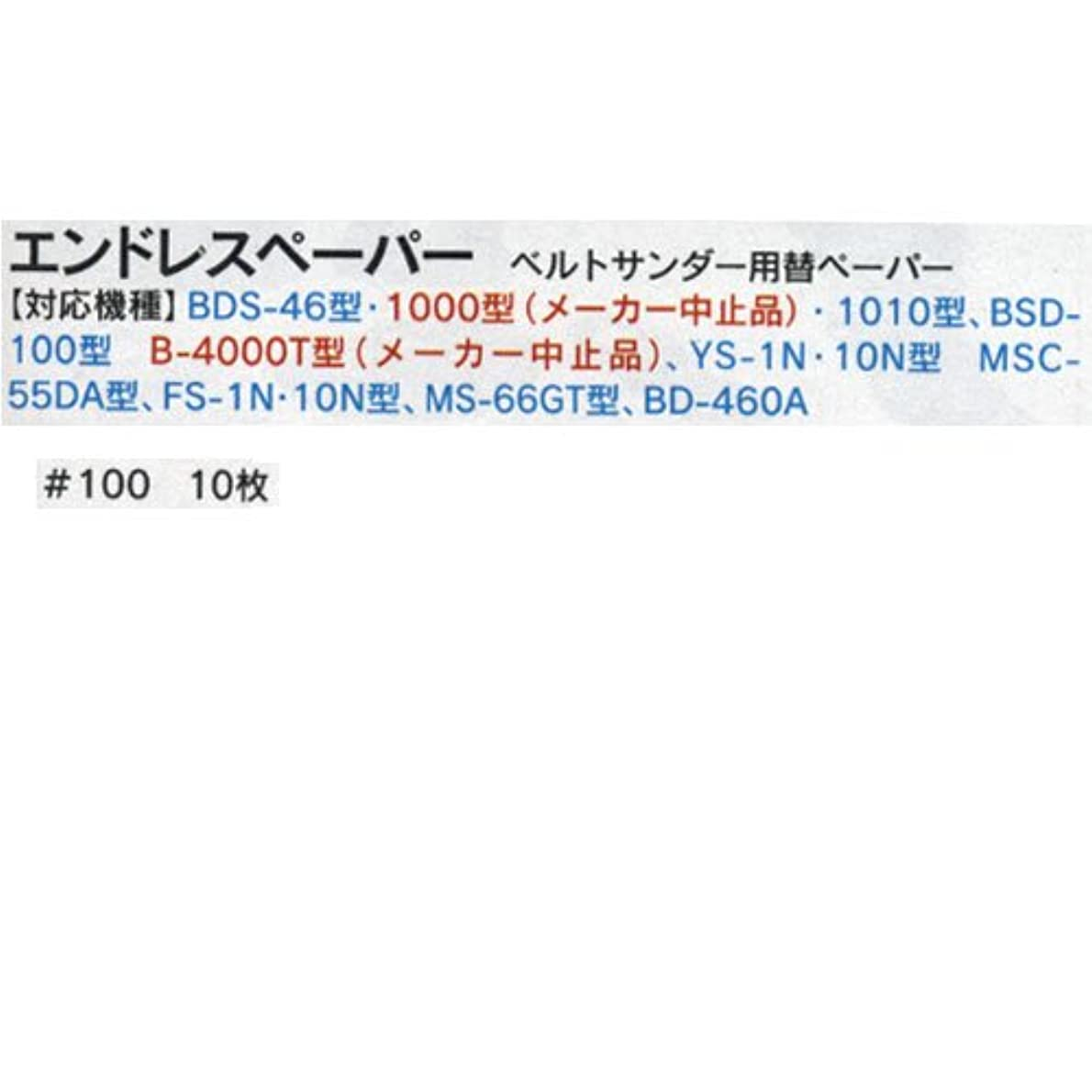 しかしびん新しい意味サンドベルトX871SCA 100X915 A100 10本入 B11-0470
