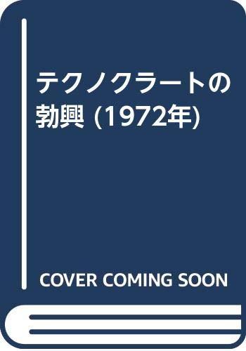 テクノクラートの勃興 (1972年)