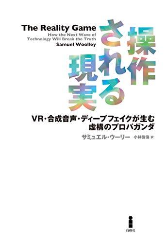 SNSの誤情報ばらまき・意図的な操作にどう立ち向かうのか──『操作される現実―VR・合成音声・ディープフェイクが生む虚構のプロパガンダ』