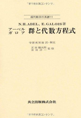 アーベル ガロア 群と代数方程式 (現代数学の系譜 11)