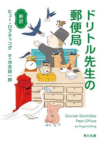 新訳 ドリトル先生の郵便局 (角川文庫)の詳細を見る
