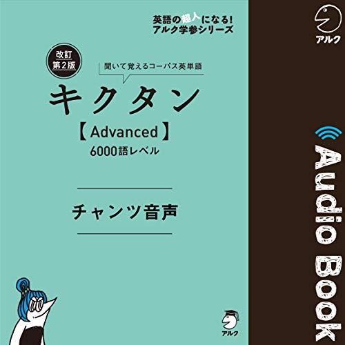 改訂第2版キクタン【Advanced】6000語レベル チャンツ音声 Titelbild