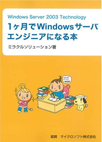 Windows Server 2003 Technology 1ヶ月ã§Windowsサーãƒã'¨ãƒ³ã'¸ãƒ‹ã'¢ã«ãªã'‹æœ¬
