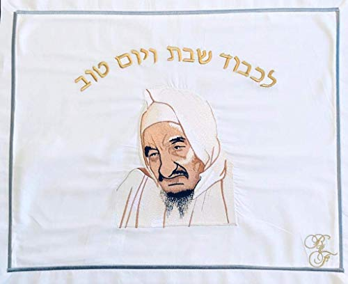 Broderies de France Baba Sali Shabbat and Jewish Holidays Bread Cover, Fits up to 4 Challah Bread, Baba Sali Challah Cover,