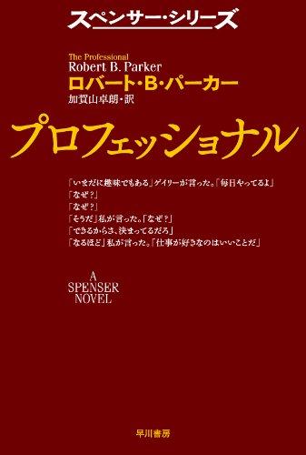 プロフェッショナル〔ハヤカワ・ミステリ文庫〕 (スペンサー・シリーズ)