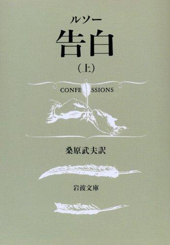 告白 上 (岩波文庫 青 622-8)