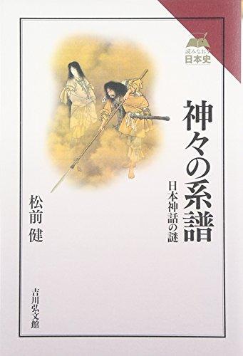 神々の系譜: 日本神話の謎 (読みなおす日本史)