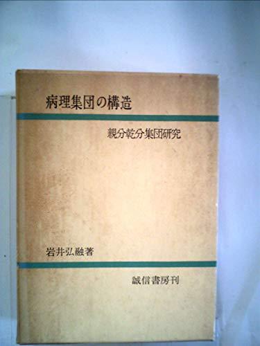 病理集団の構造―親分乾分集団研究 (1963年)