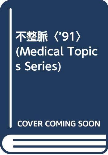 不整脈〈'91〉 (Medical Topics Series)の詳細を見る