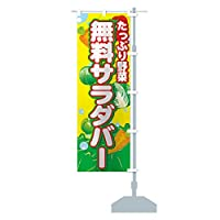 サラダバー のぼり旗 サイズ選べます(コンパクト45x150cm 右チチ)